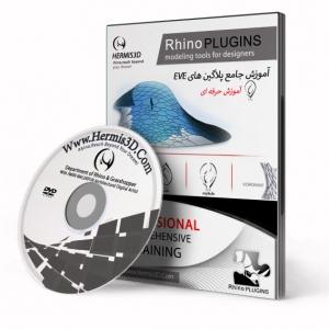 آموزش فارسی eve plugins
