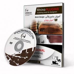 آموزش فارسی بریک دیزاین