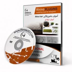 آموزش فارسی rhino hair