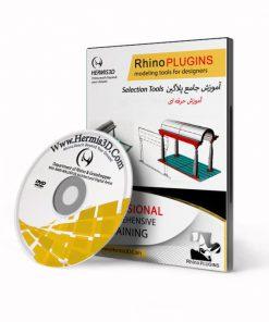 آموزش پلاگین section tools در راینو